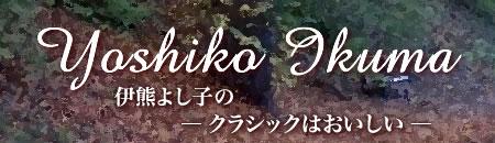 Yoshiko Ikuma - クラシックはおいしい -
